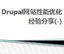 Drupal大型网站架构及优化讲座(一)