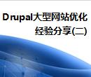 Drupal网站架构及性能优化讲座(二)