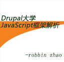 Drupal大学JavaScript框架解析